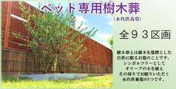 加須市のペット霊園(ポチたま霊苑)の樹木葬