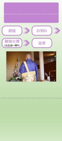 加須市のペット霊園(ポチたま霊苑)の僧侶を呼ぶペット火葬