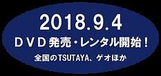 DVD発売レンタル決定-03.png