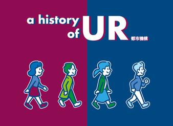 UR都市機構インフォグラフィック