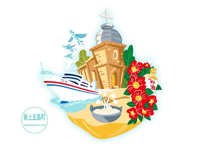 SHINKAMIGOTO-CHO 新上五島町