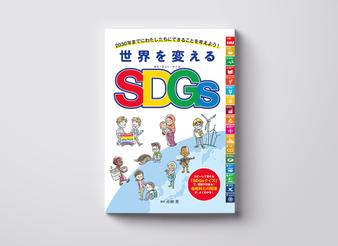 世界を変えるSDGs|あかね書房