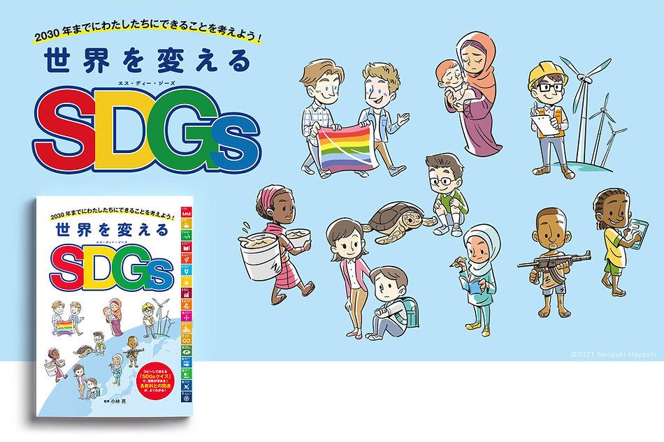 SDGs_cover.jpg