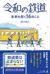 令和の鉄道カバー.jpg