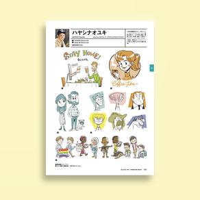 キャラクターファイル2020-21