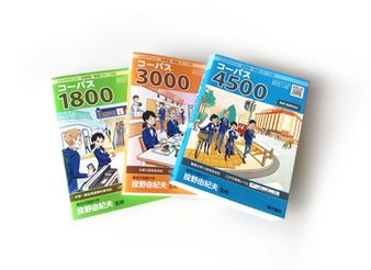 フェイバリット 英単語・熟語 〈テーマ別〉コーパスシリーズ|東京書籍
