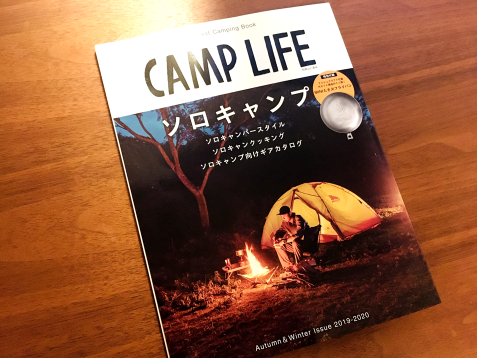 camplife_sample_9.png