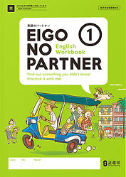 eigono_partner_4.jpeg