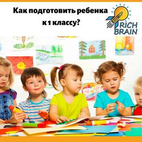 Как подготовить ребенка к 1 классу?