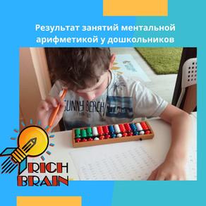 Какой результат занятий ментальной арифметикой у дошкольников?