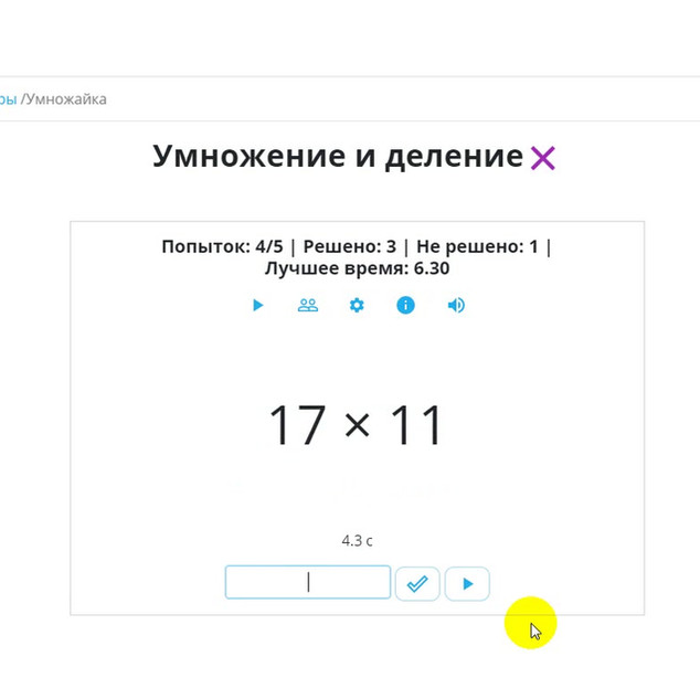 Умножение_деление.wmv