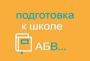 Подготовка к школе в Братеево