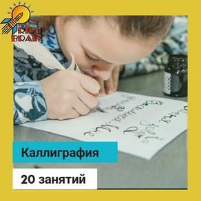 Зачем ребенку искусство каллиграфииЗачем ребенку искусство каллиграфии