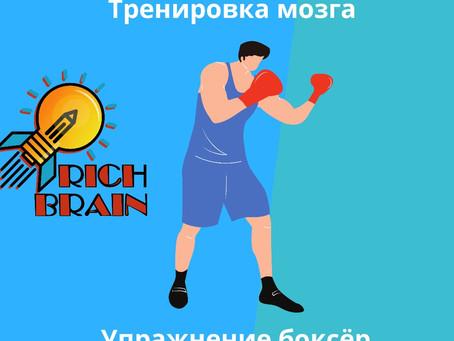 """Упражнение """"Боксёр"""""""