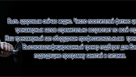 """ТРЕНАЖЕРНЫЙ ЗАЛ ДС """"ПОЛЕТ"""""""