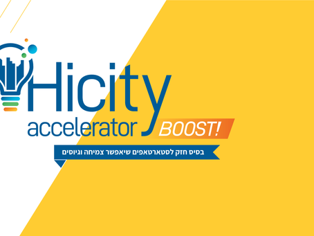 Biotic Accepted to Participate at HAC Accelerating program - 6th cohort