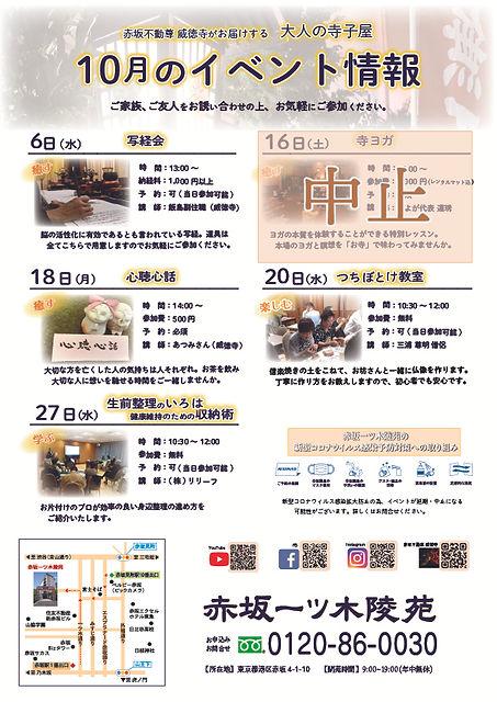 2021.10月赤坂イベントチラシ.jpg