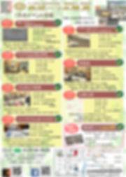 赤坂一ツ木陵苑 07月イベント情報- 6,7月合体版.jpg