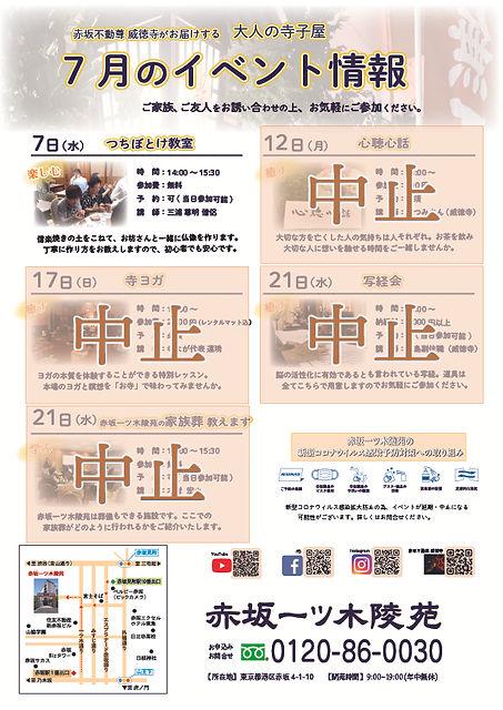 2021.07月赤坂イベントチラシ(中止).jpg