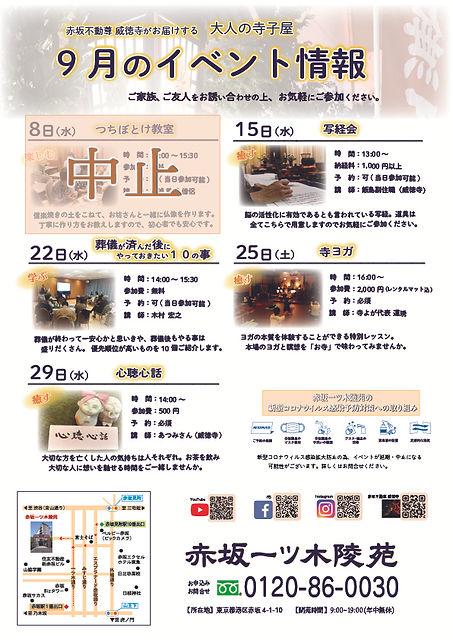 2021.09月赤坂イベントチラシ.jpg