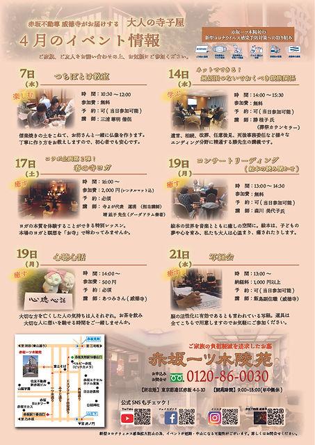 2021.04月赤坂イベントチラシ(赤).jpg