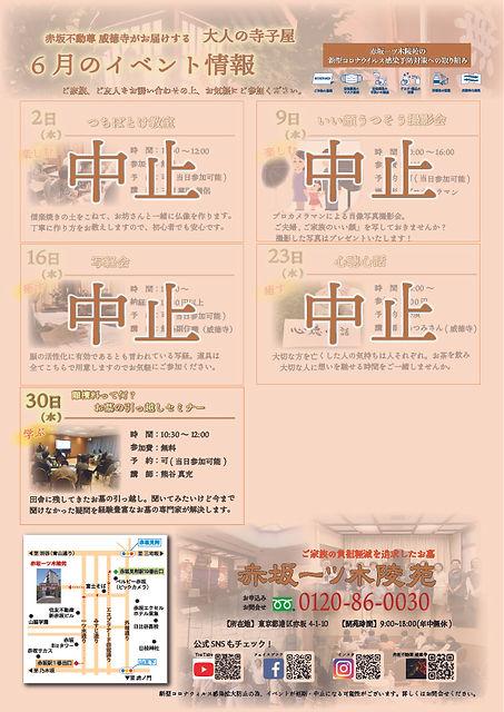 2021.06月赤坂イベントチラシ(赤).jpg