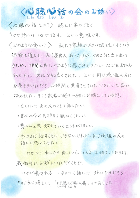 心聴心話チラシNo1.png