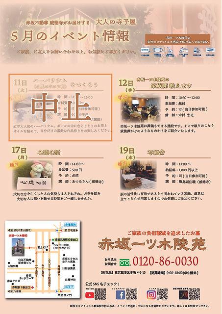 2021.05月赤坂イベントチラシ(赤).jpg