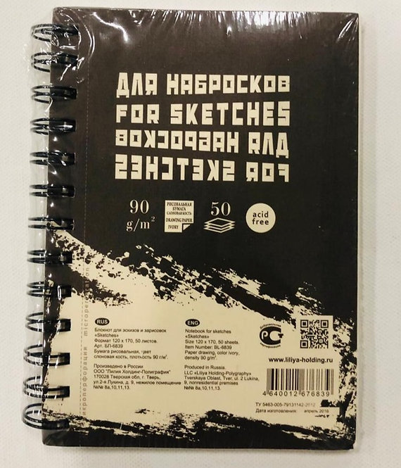 NOTEBOOK FOR STETCHES-BL-6839