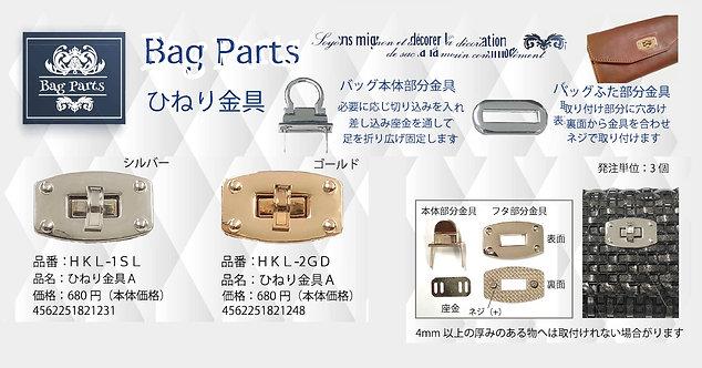 Metal Bag Closures