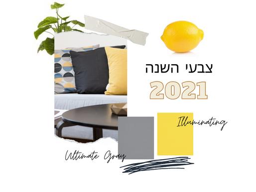 צבעי השנה 2021