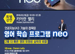 [특별강연] 인공지능(AI) 기술과 영어 학습 프로그램의 결합, neo