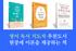 [도서추천] 영어 독서 지도자 활용 도서