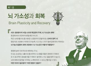 [KEERA 후원 세미나 : The Brain Plasticity Revolution]