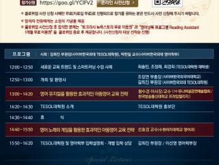 [알림] 사이버외대 TESOL대학원 15차 콜로퀴엄