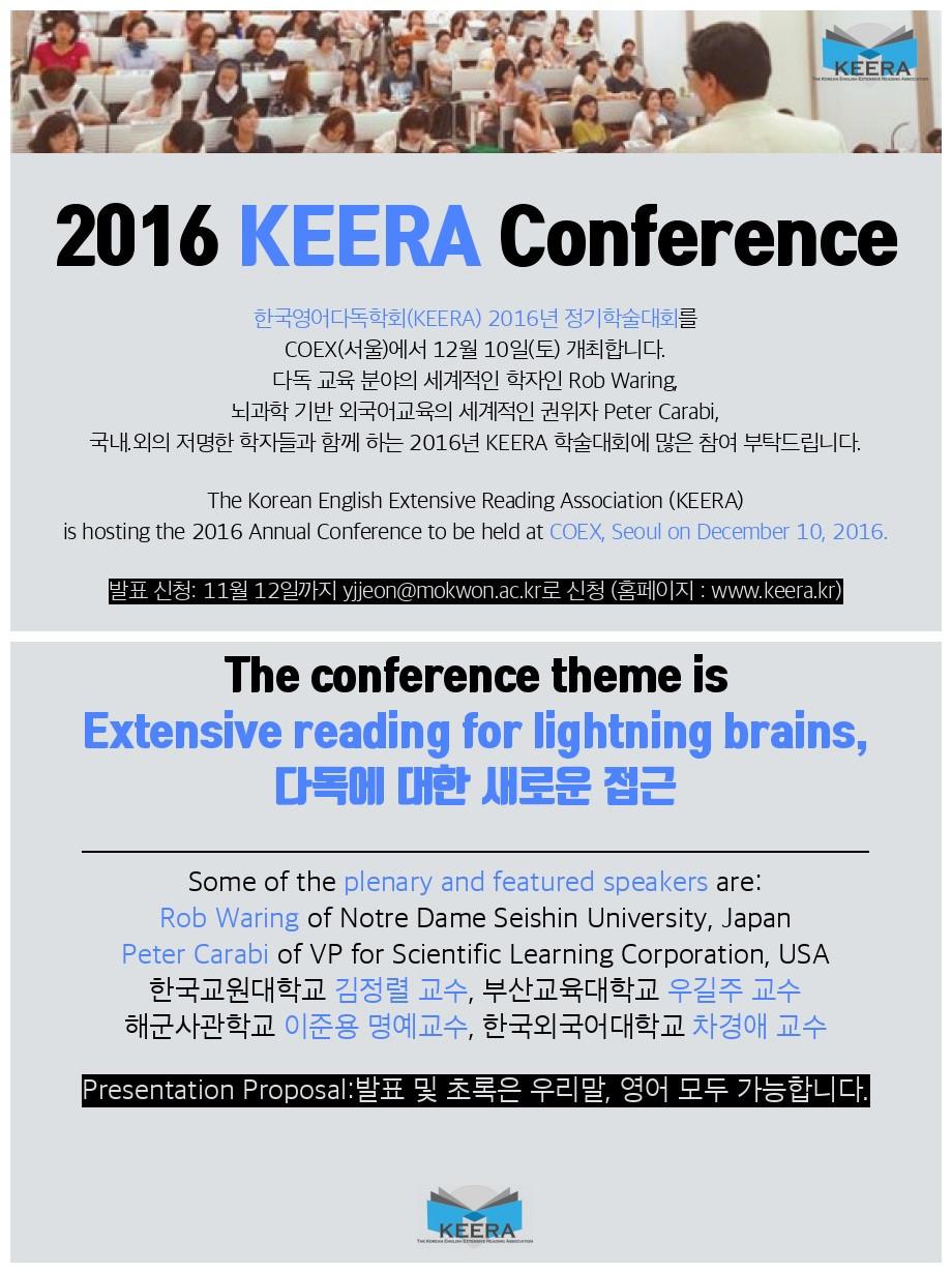 컨퍼런스 안내 포스터