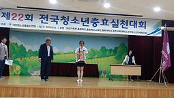 충효실천대회.jpg