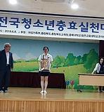 충효실천대회.webp