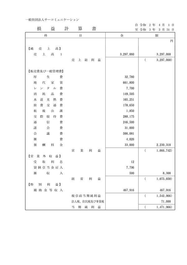 一般社団法人サーコミュニケーション(決算)_2020年度-01.jpg