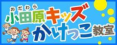 小田原キッズかけっこ教室HPバナー小.jpg