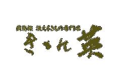 ロゴ正方形正規色 2のコピー.png