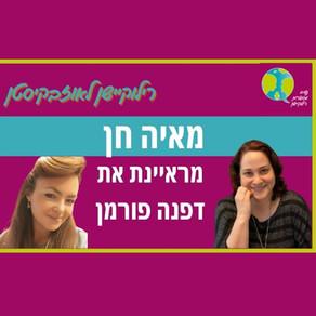 פרק 16: רילוקיישן לאוזבקיסטן- מאיה חן מראיינת את דפנה פורמן