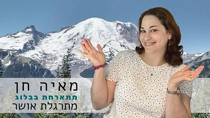 של עמאיה חן מתארחת בבלוג מתרגלת אושר
