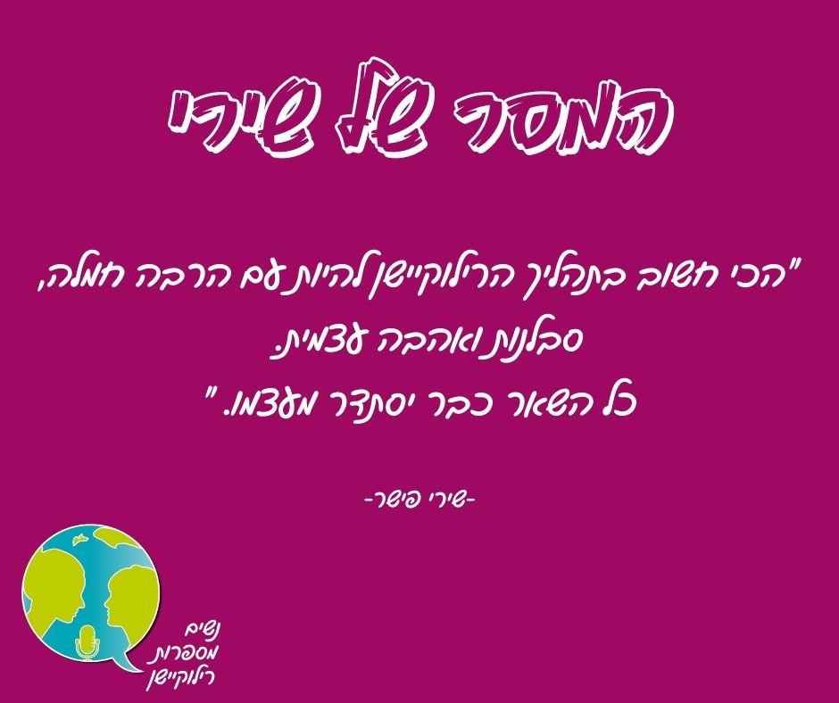 המסר של שירי פישר רילוקיישן לישראל