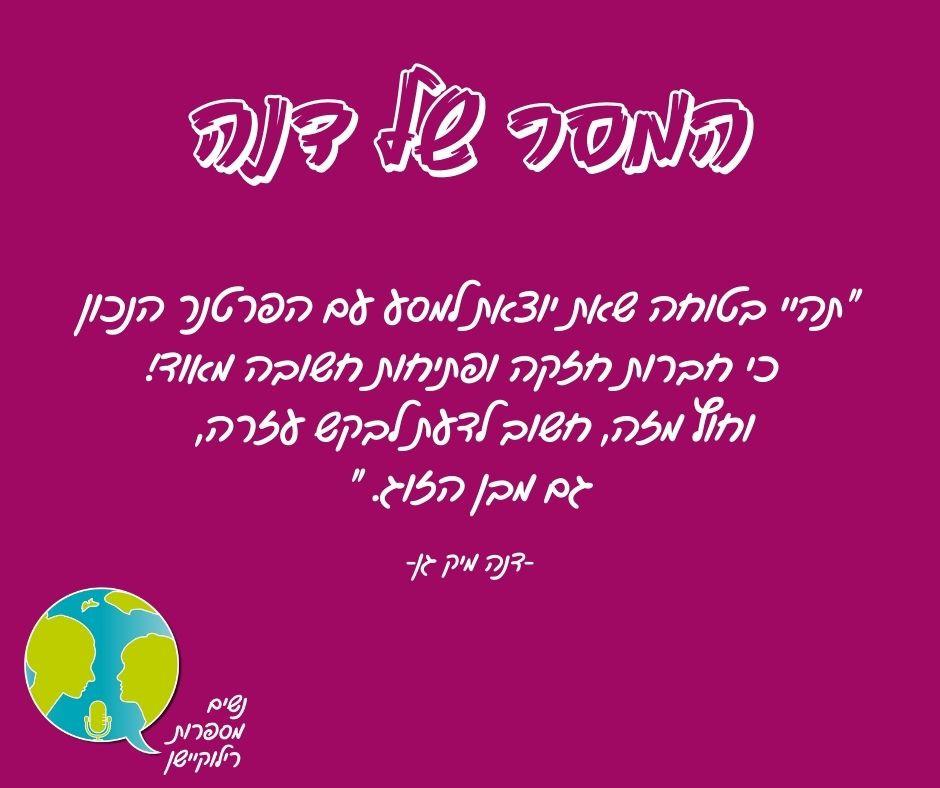 המסר של דנה מיק גן לנשים ברילוקיישן