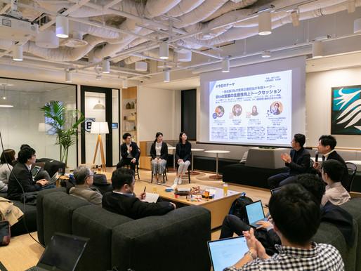 セッション内容全編公開!BtoB営業生産性向上トークセッションVol.2