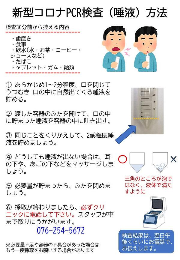 コロナPCR説明書JPEG.jpg