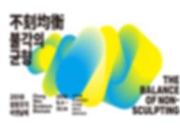 창원조각비엔날레 포스터2.jpg