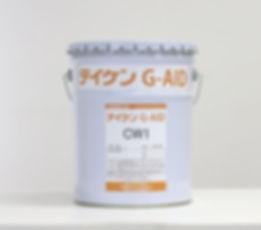 テイケンG-AID_edited.jpg
