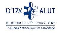 """עמותת אלו""""ט - אגודה לאומית לילדים אוטיסטים"""